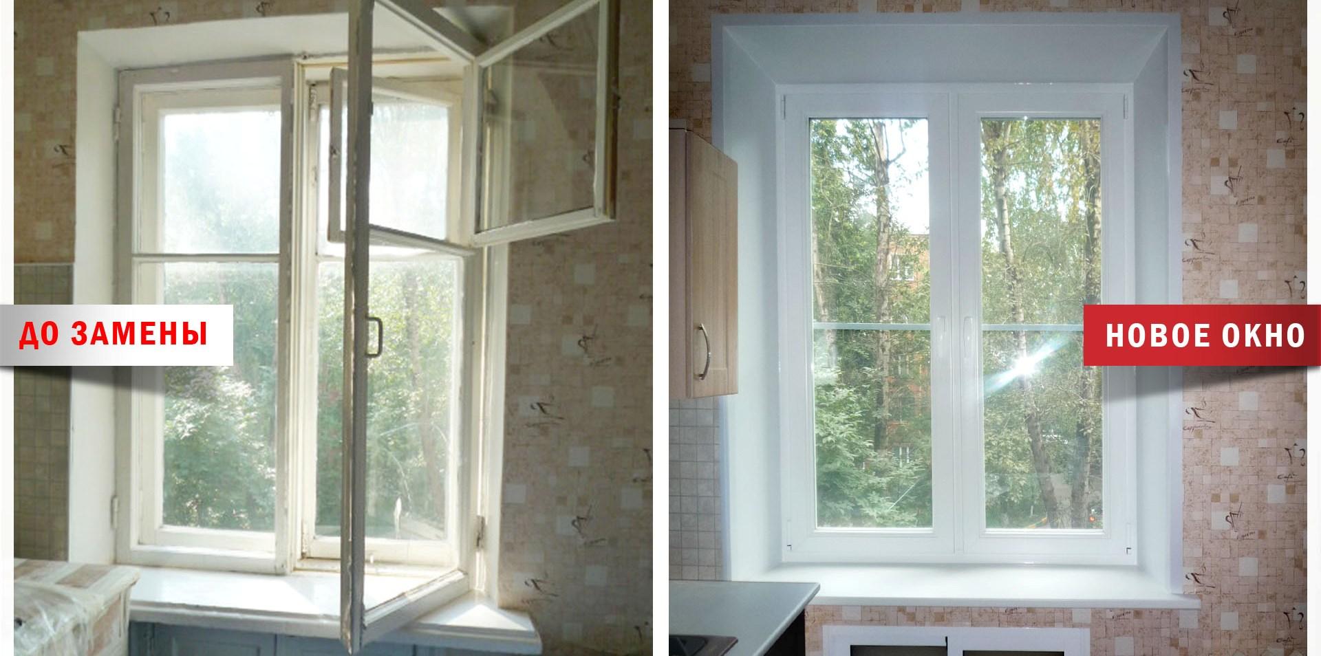 Окно пвх двухстворчатое в хрущевский дом купить в свердловск.